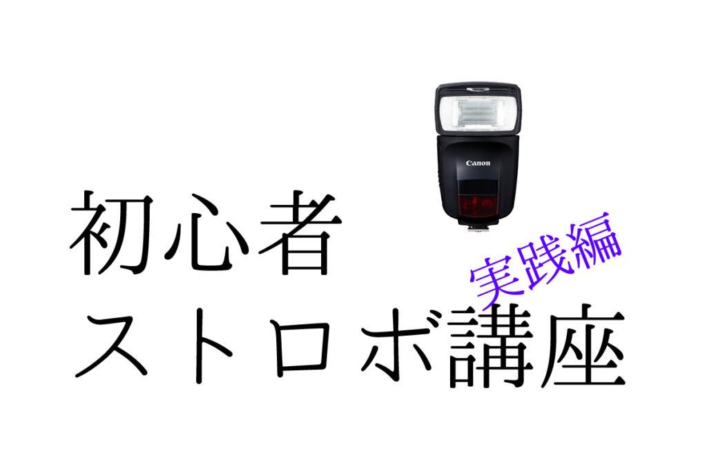 【保存版】クリップオンストロボ・フラッシュの基本的な使い方4
