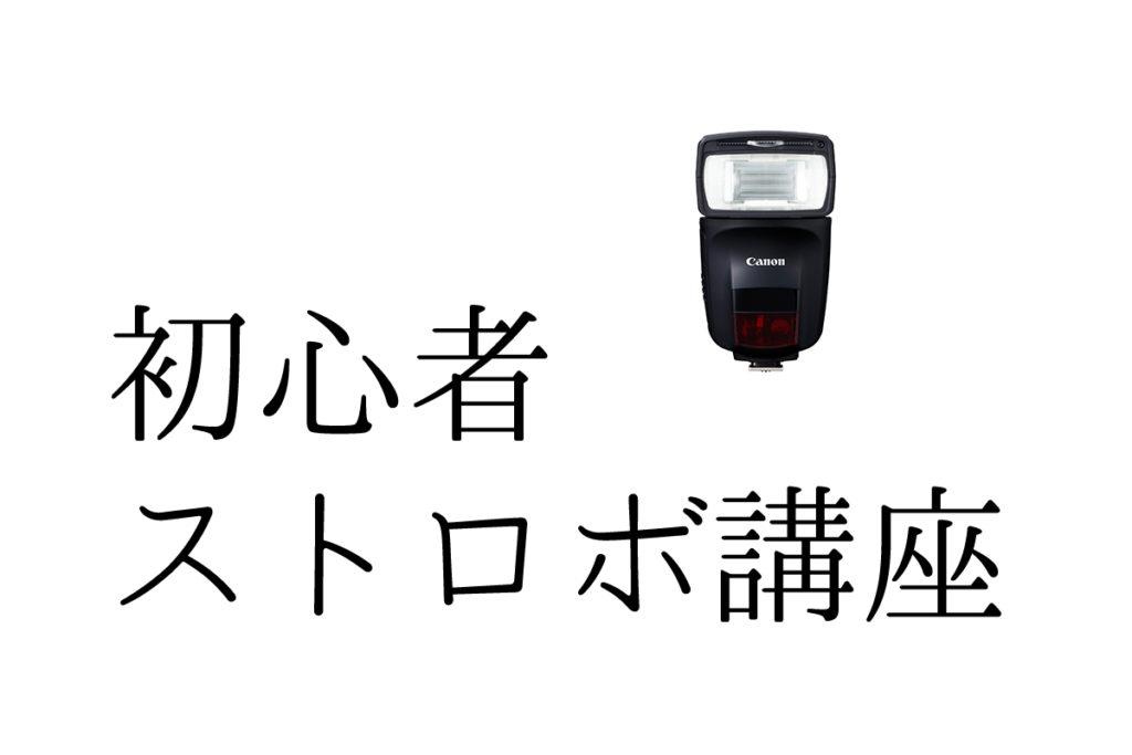 【保存版】クリップオンストロボ・フラッシュの基本的な使い方