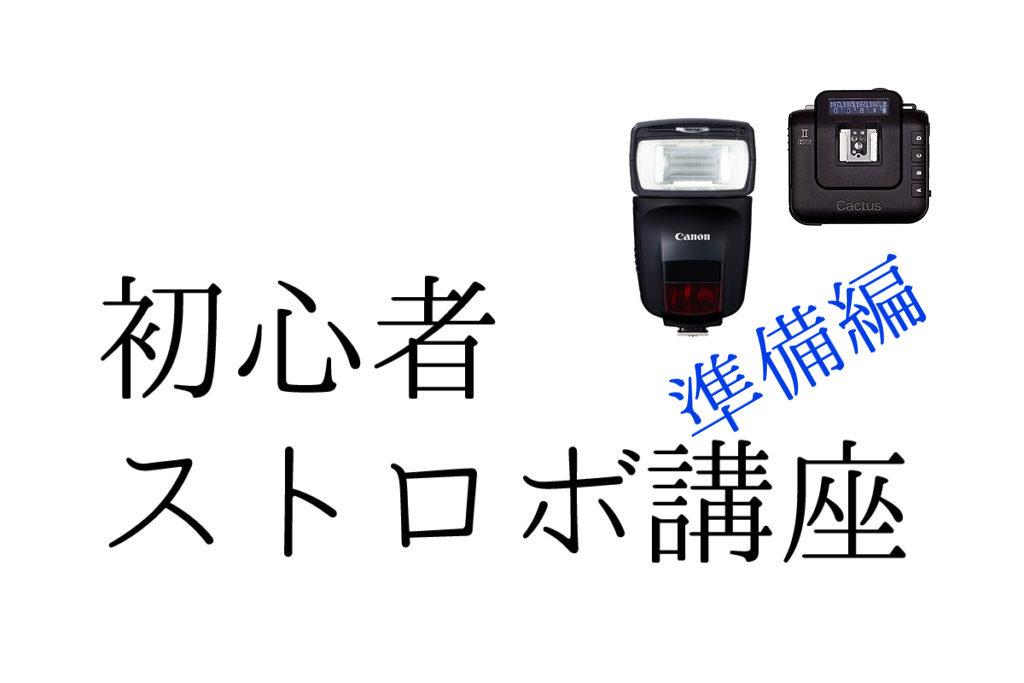 【保存版】クリップオンストロボ・フラッシュの基本的な使い方2