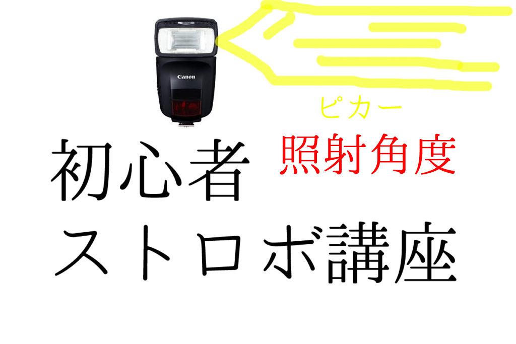【照射角】ストロボ・フラッシュの基本~照射角度~【保存版】