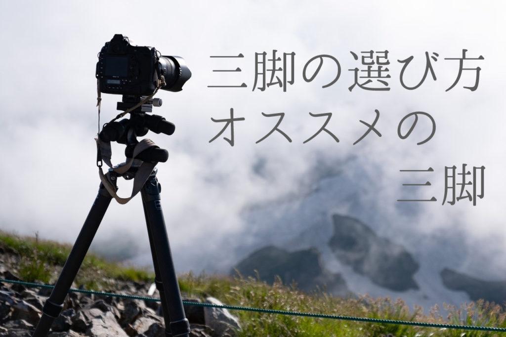 カメラ初心者にオススメの「三脚の選び方」3選