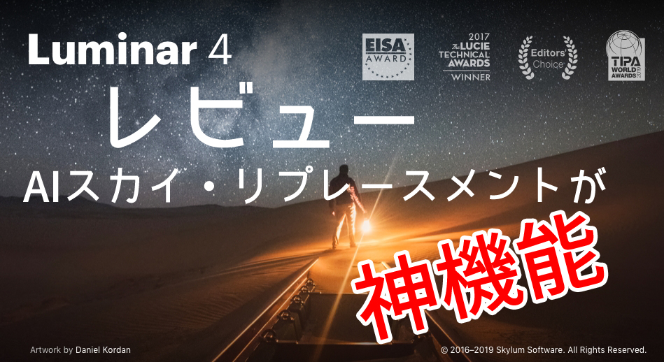 【レビュー】Luminar4のAIスカイリプレースメント【特典付き】