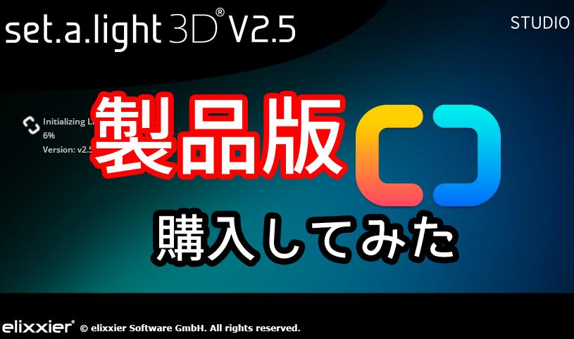 【レビュー】Set.a.light 3D STUDIO 製品版購入してみた【評価】
