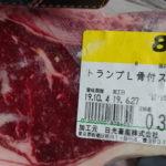 [日光畜産]肉の直売会に行ってきたのでレポート